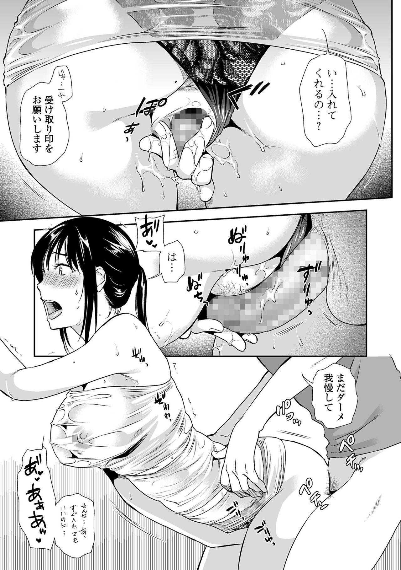 COMIC Shigekiteki SQUIRT!! Vol. 25 136