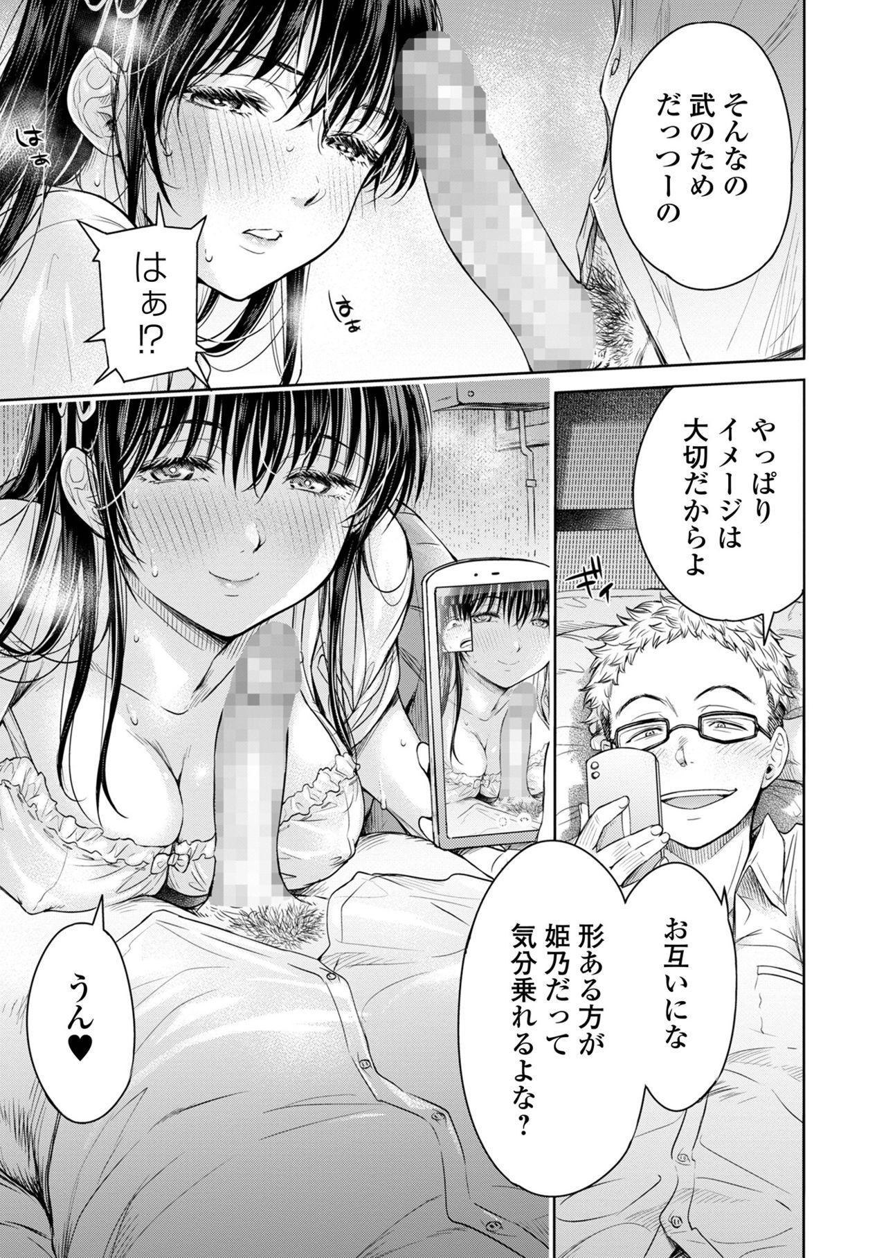 COMIC Shigekiteki SQUIRT!! Vol. 25 24