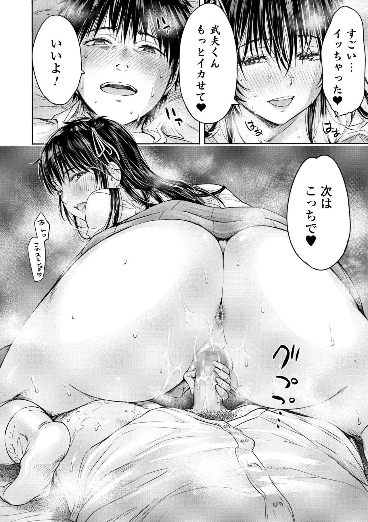 COMIC Shigekiteki SQUIRT!! Vol. 25 33