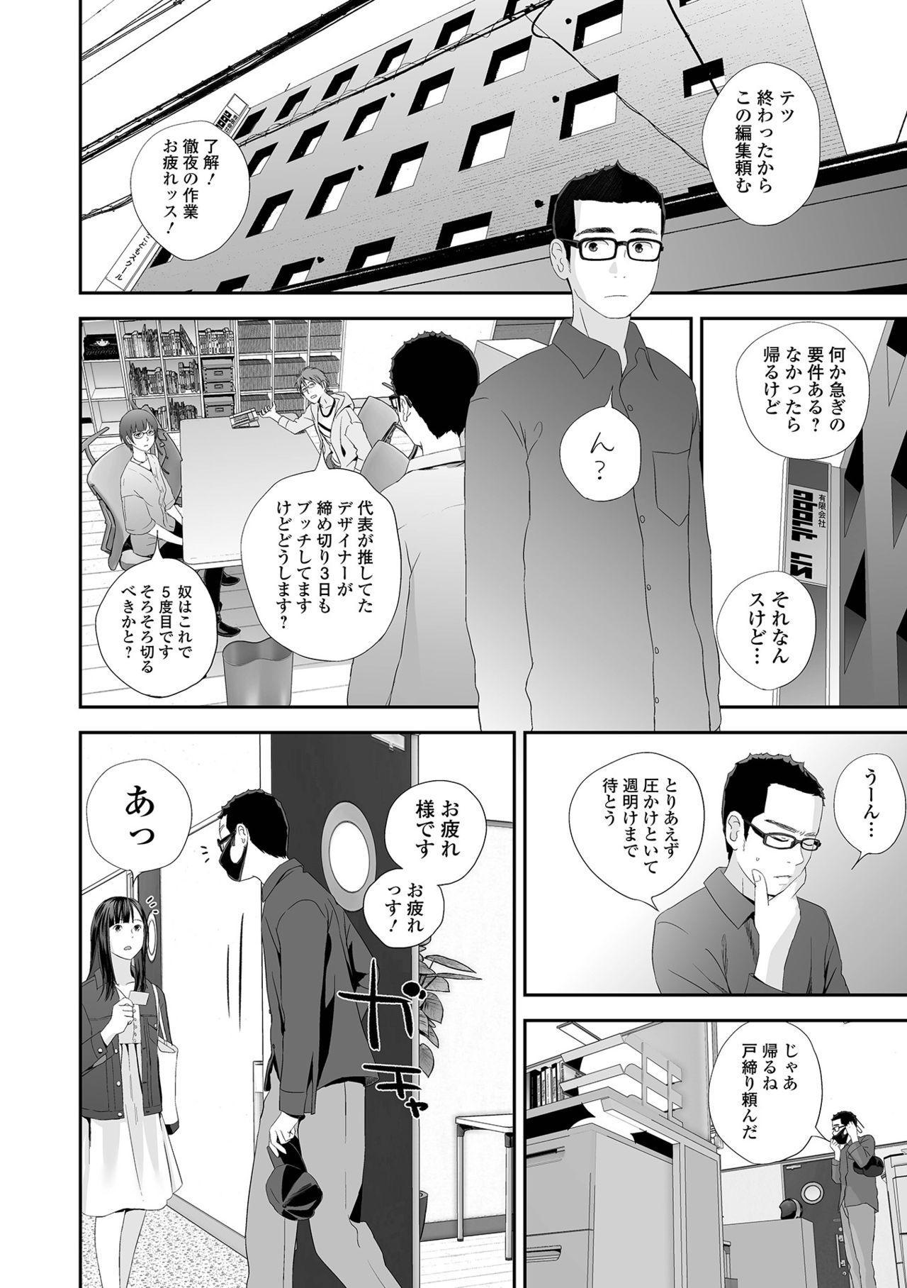 COMIC Shigekiteki SQUIRT!! Vol. 25 45