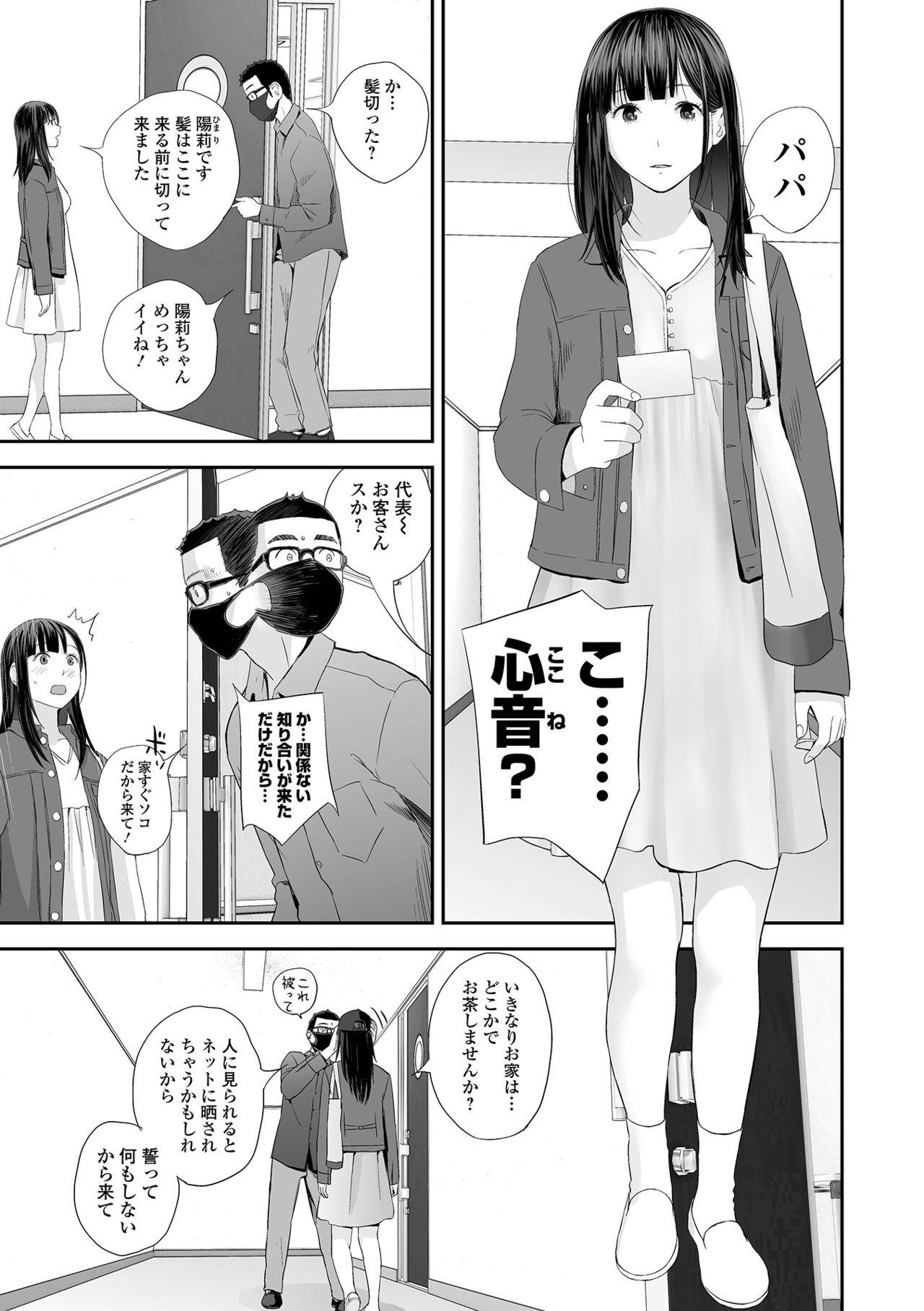 COMIC Shigekiteki SQUIRT!! Vol. 25 46