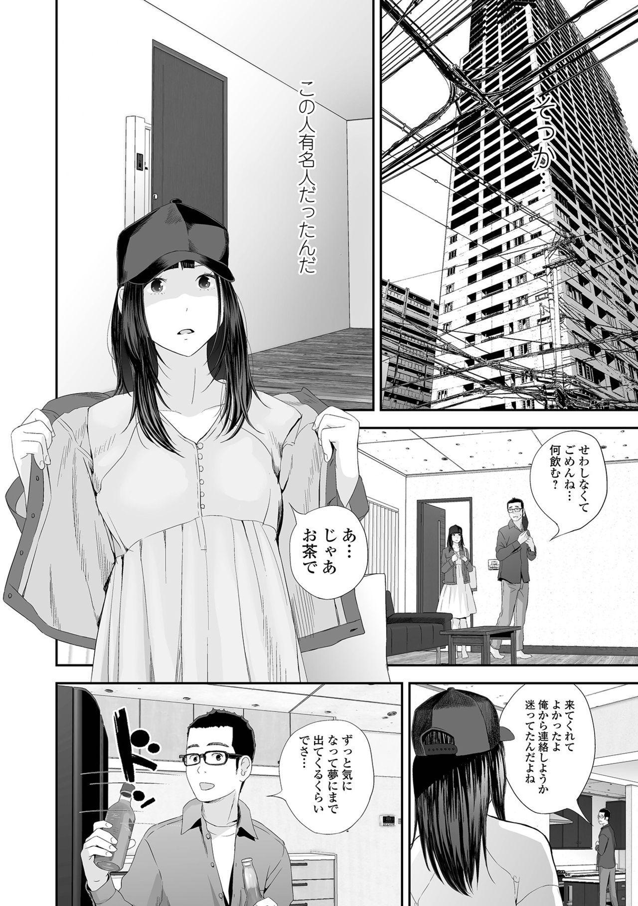 COMIC Shigekiteki SQUIRT!! Vol. 25 47