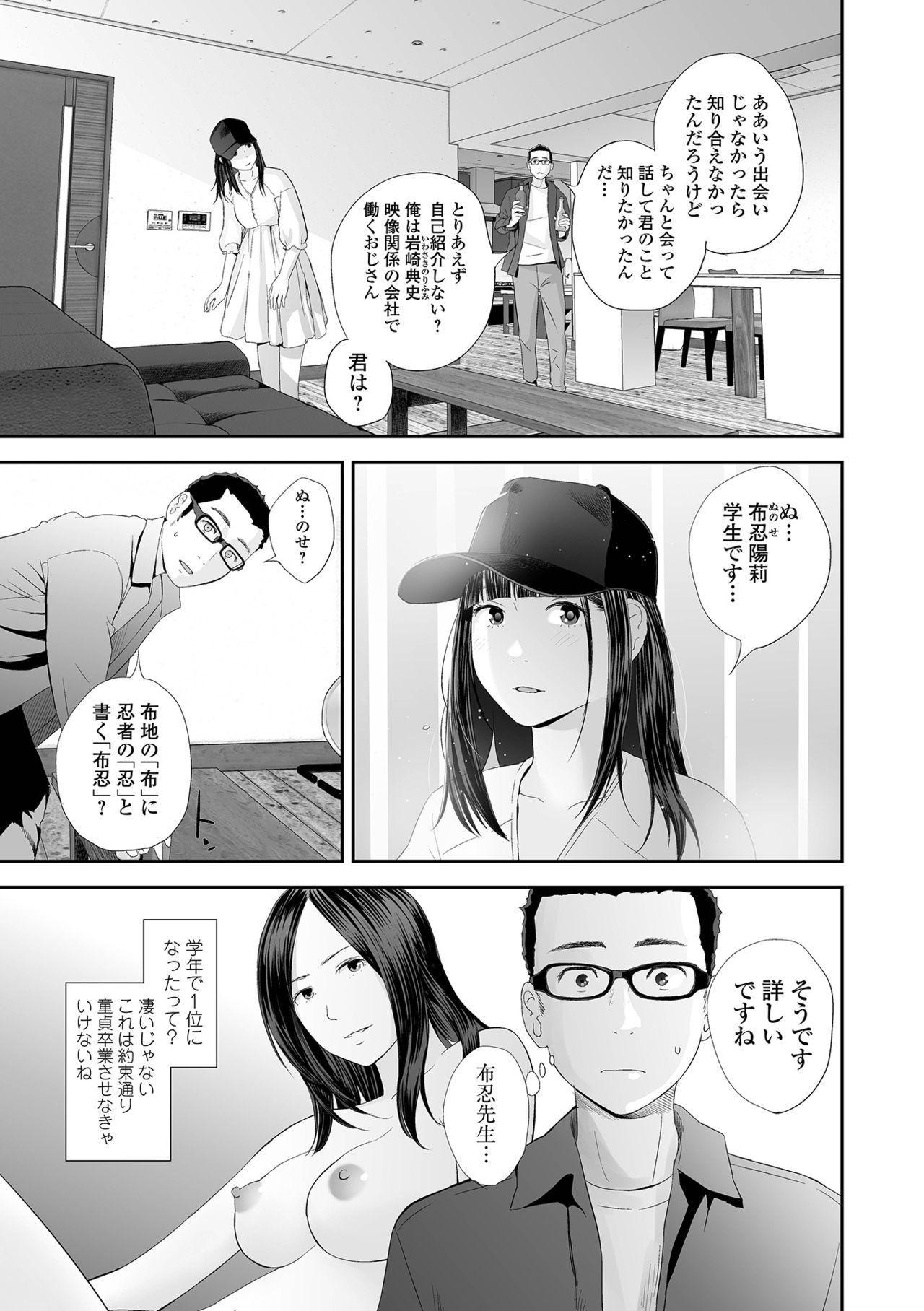 COMIC Shigekiteki SQUIRT!! Vol. 25 48