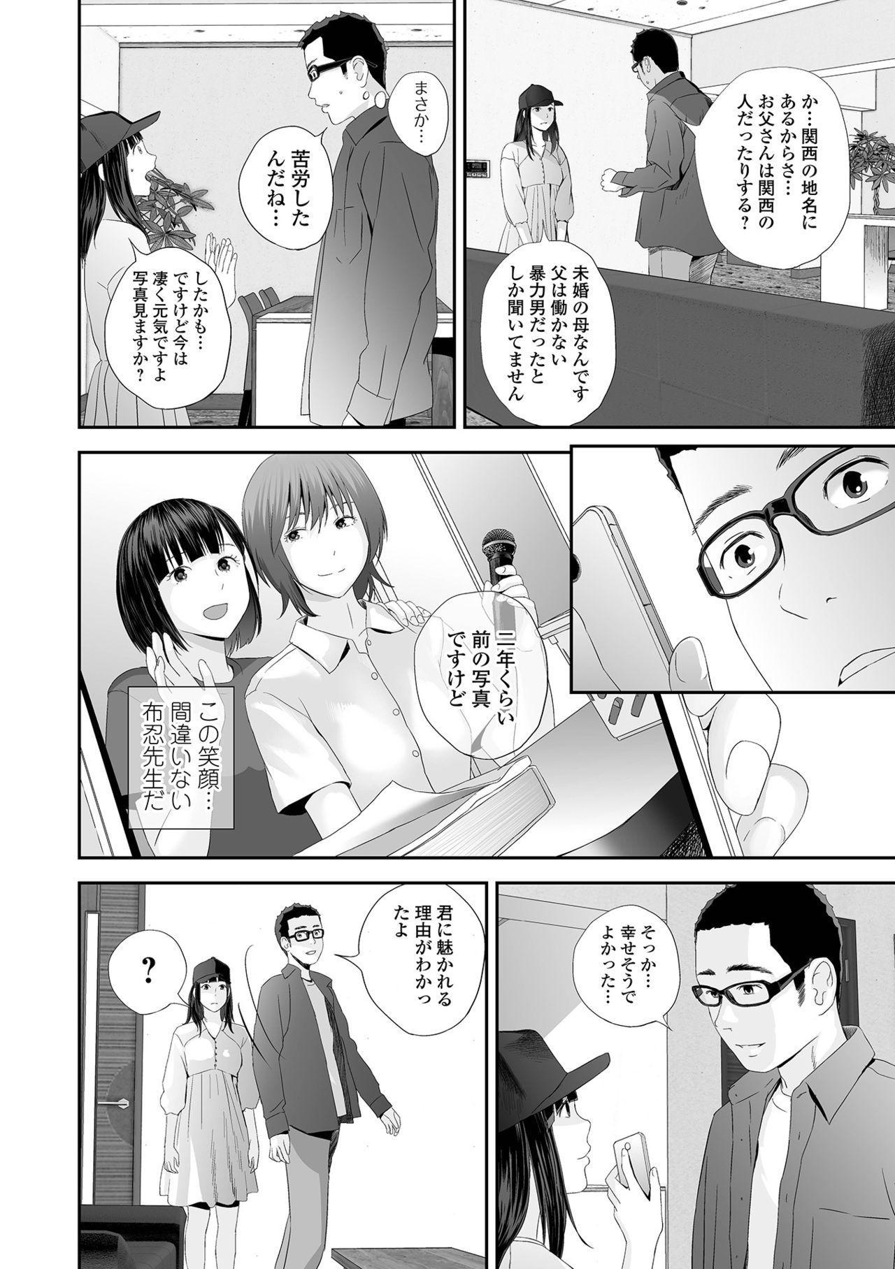 COMIC Shigekiteki SQUIRT!! Vol. 25 49