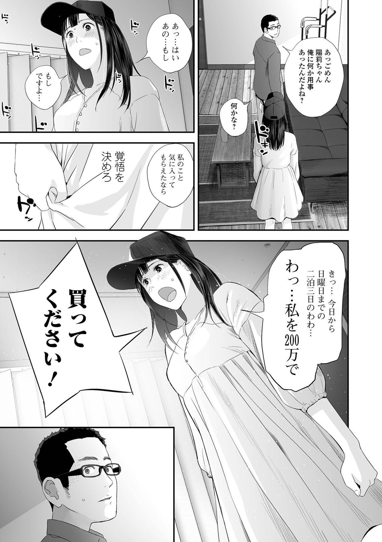 COMIC Shigekiteki SQUIRT!! Vol. 25 50