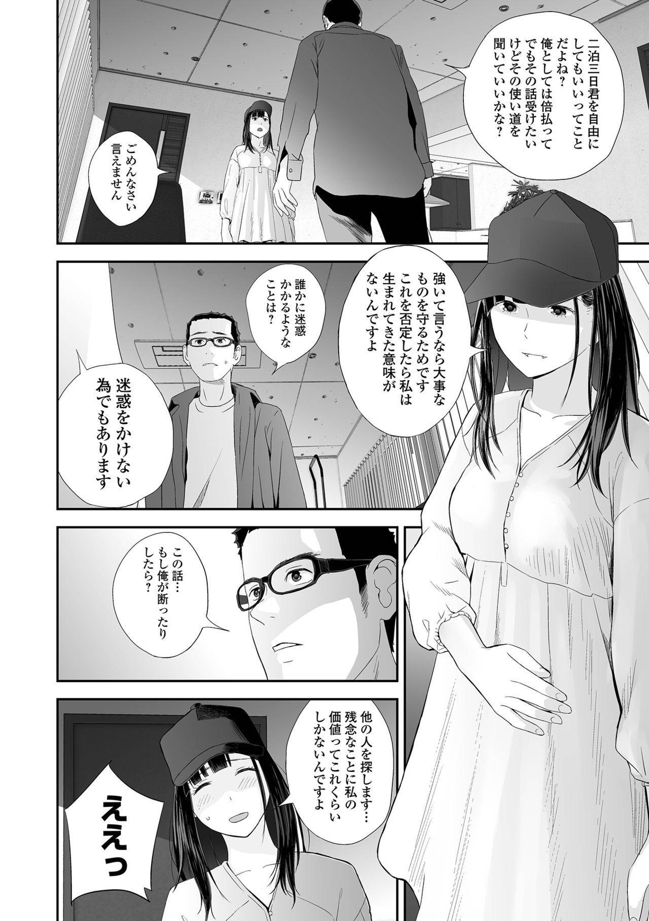 COMIC Shigekiteki SQUIRT!! Vol. 25 51