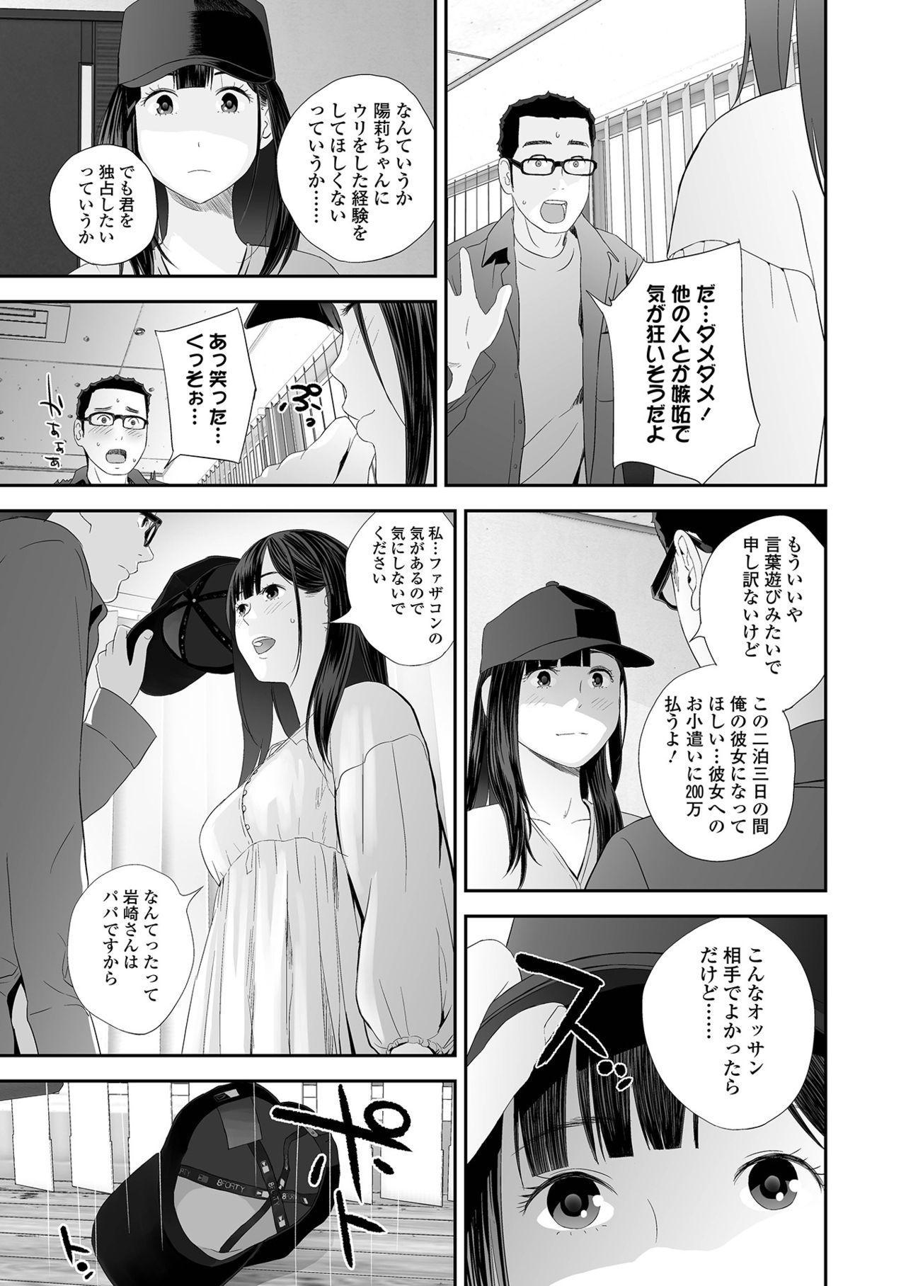 COMIC Shigekiteki SQUIRT!! Vol. 25 52