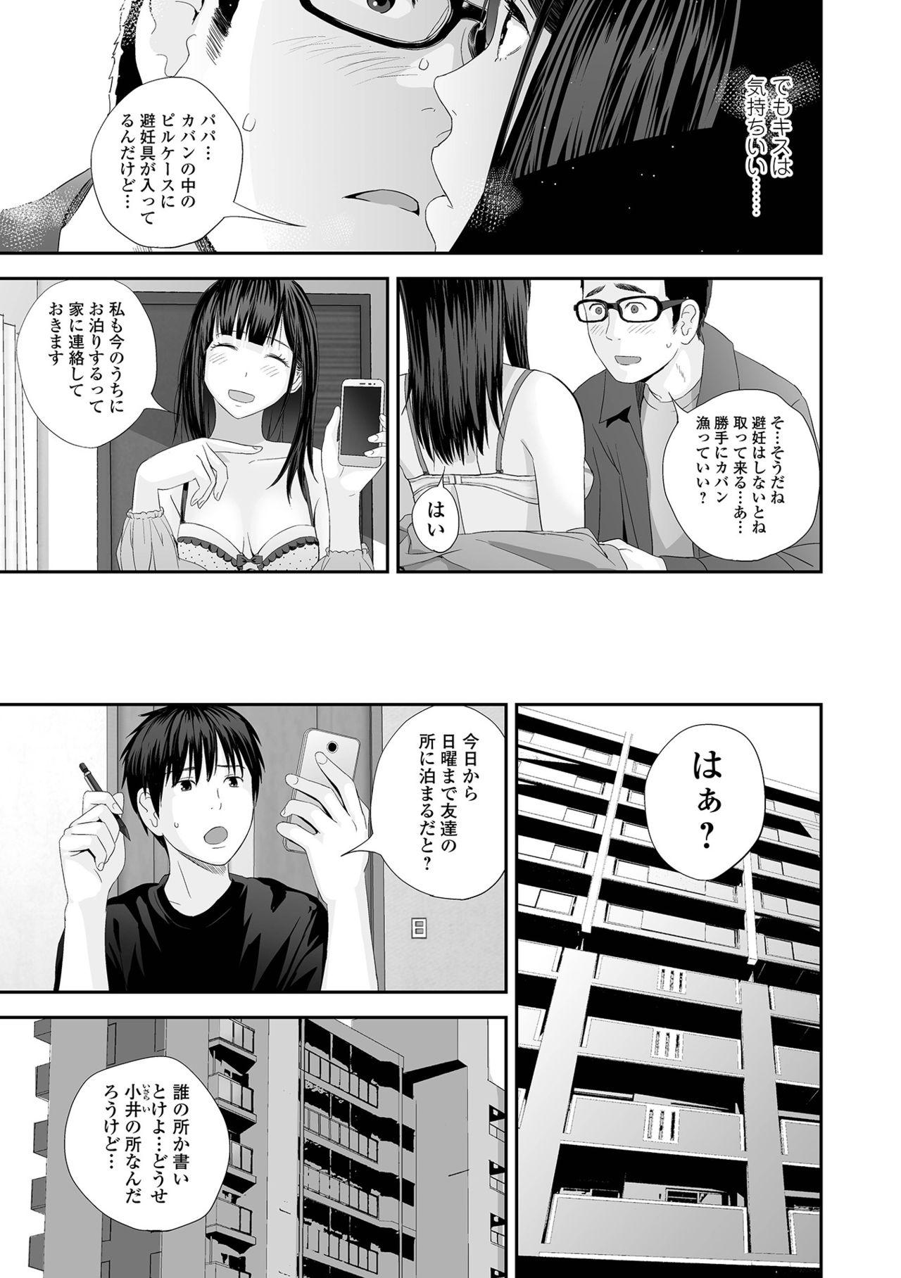 COMIC Shigekiteki SQUIRT!! Vol. 25 54