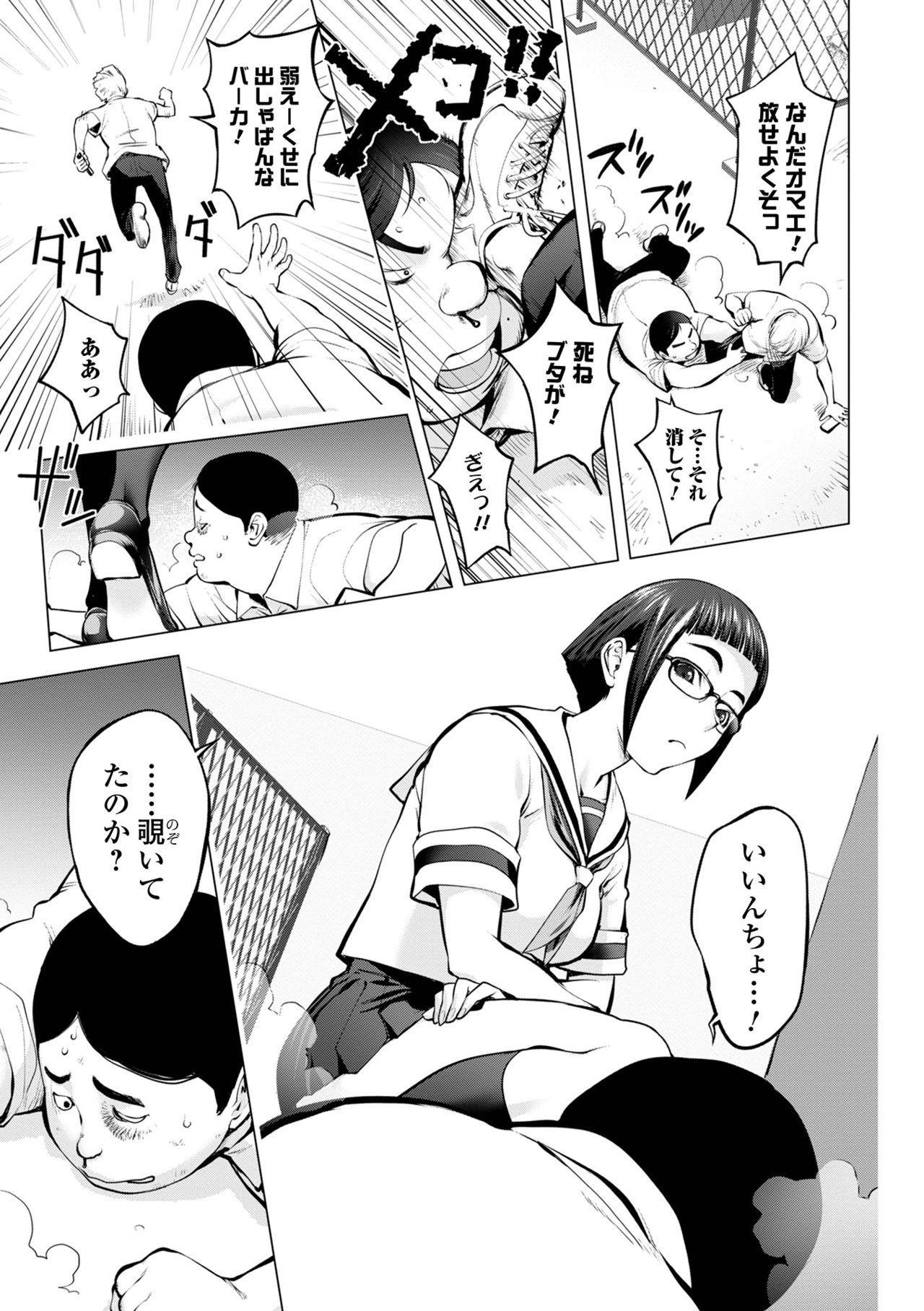COMIC Shigekiteki SQUIRT!! Vol. 25 70