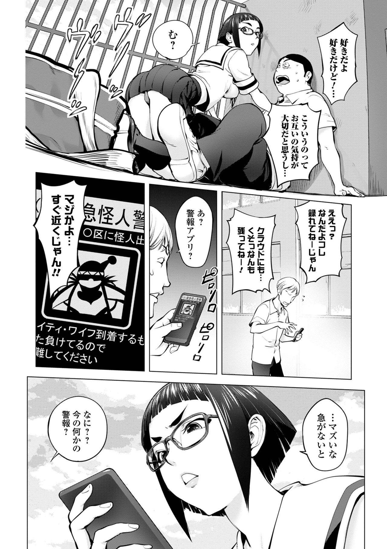 COMIC Shigekiteki SQUIRT!! Vol. 25 75