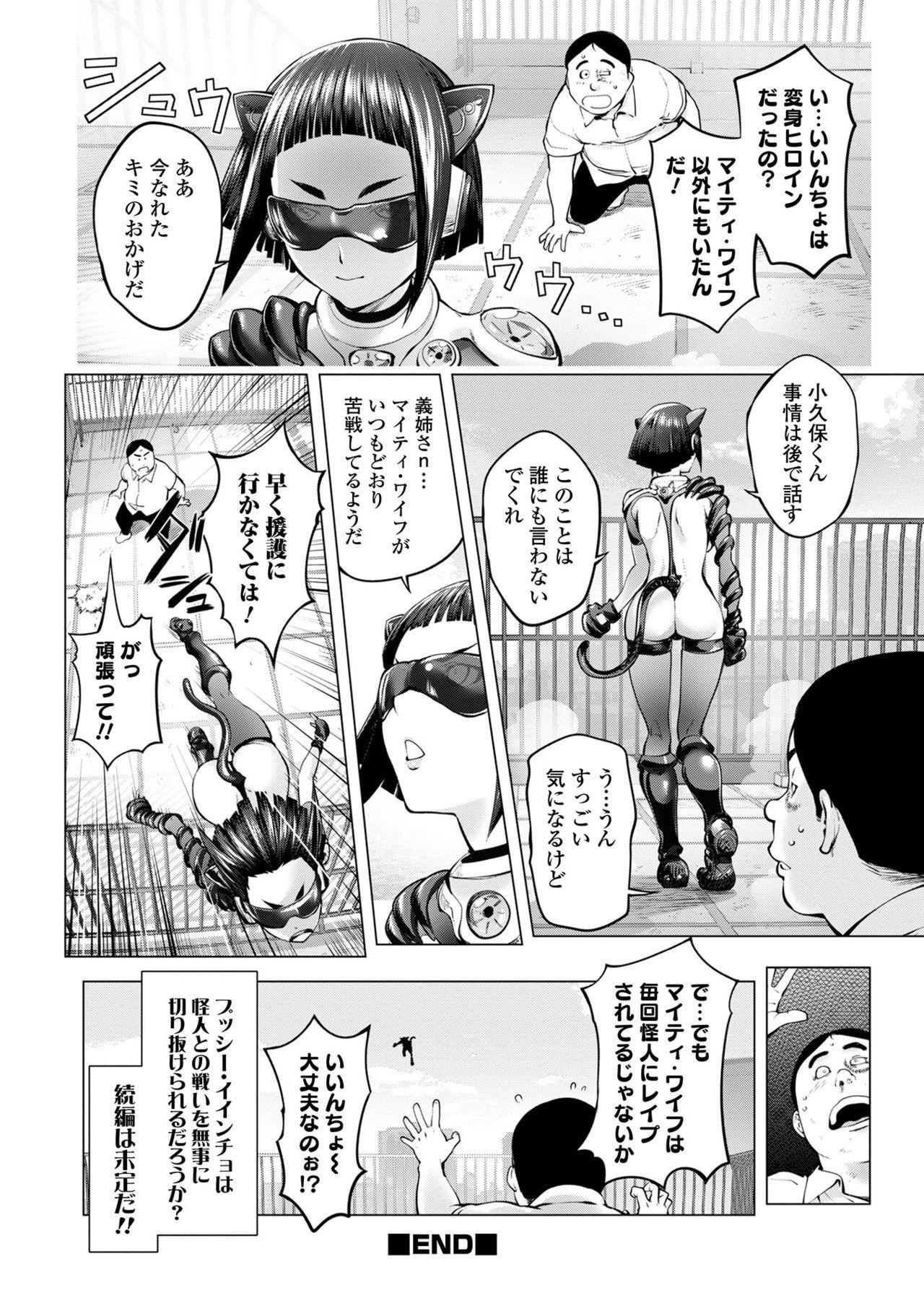 COMIC Shigekiteki SQUIRT!! Vol. 25 85