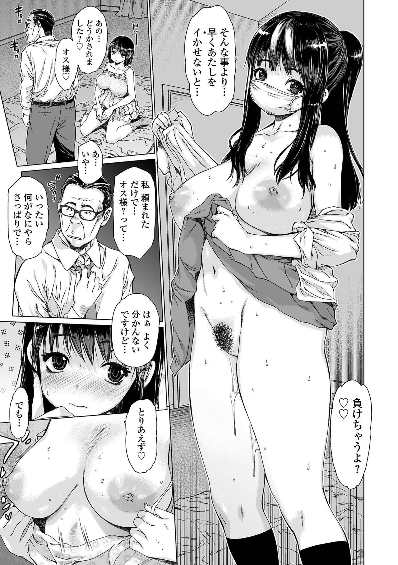 COMIC Shigekiteki SQUIRT!! Vol. 25 88