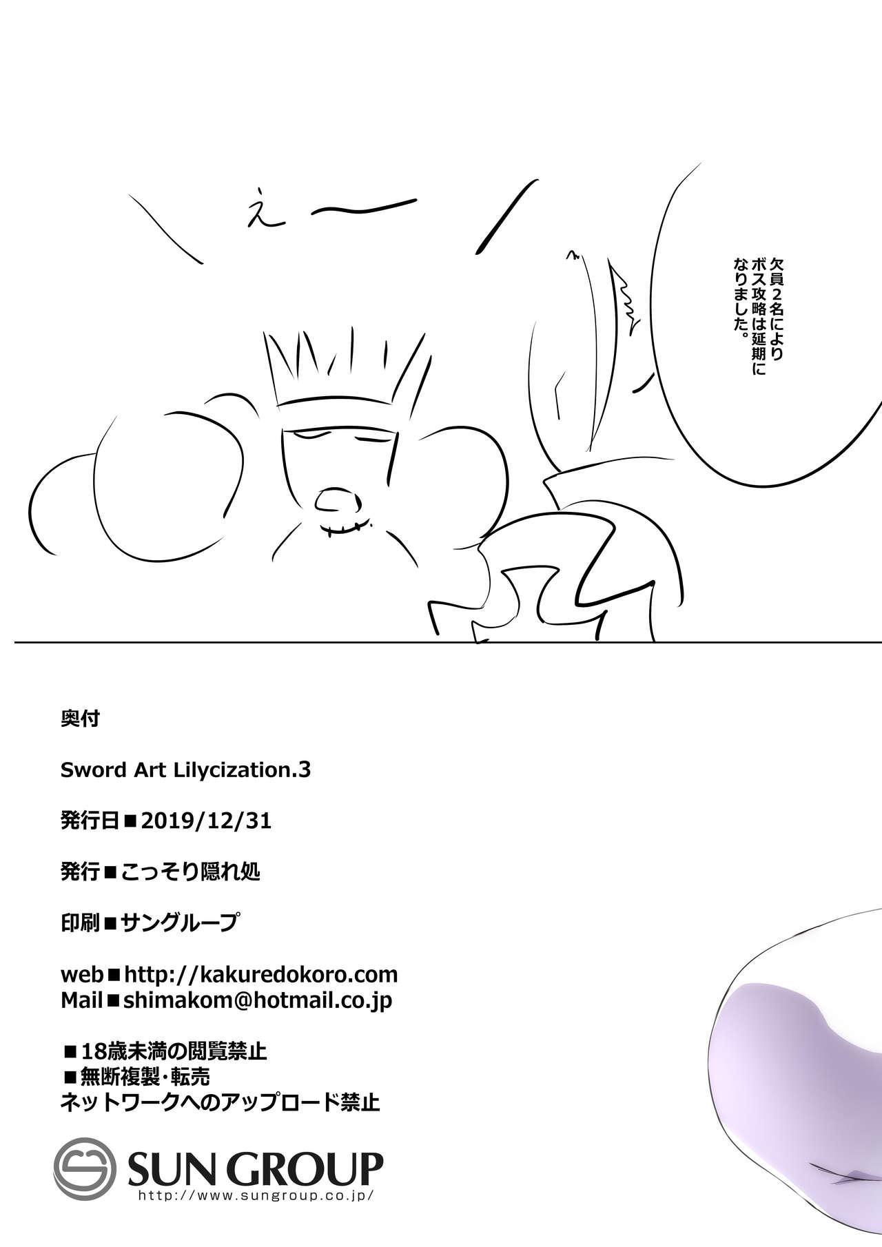 Sword Art Lilycization.3 18