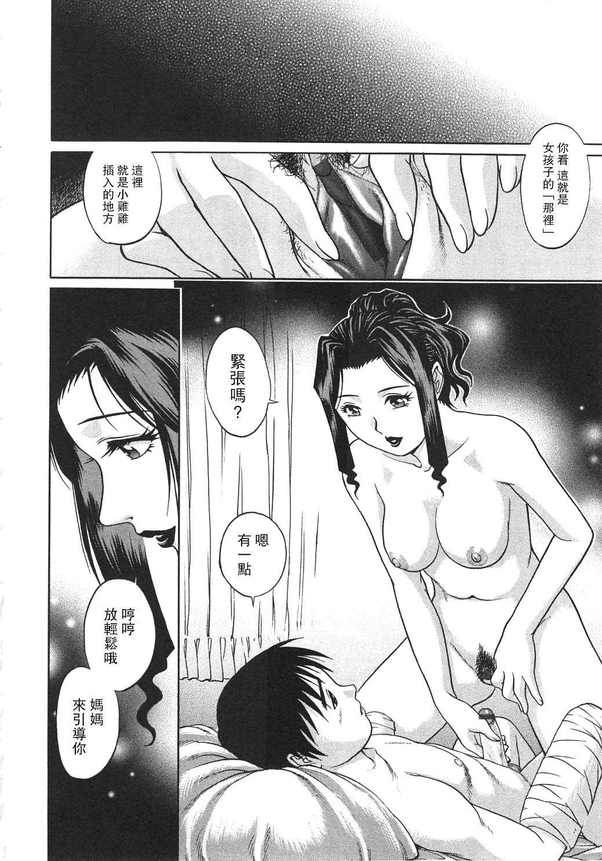Mama to Yobenakute | 不能叫你媽媽 15