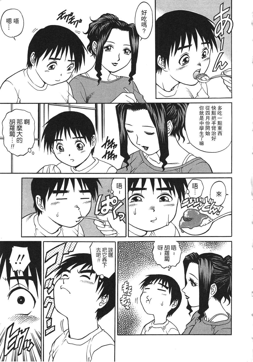 Mama to Yobenakute | 不能叫你媽媽 2