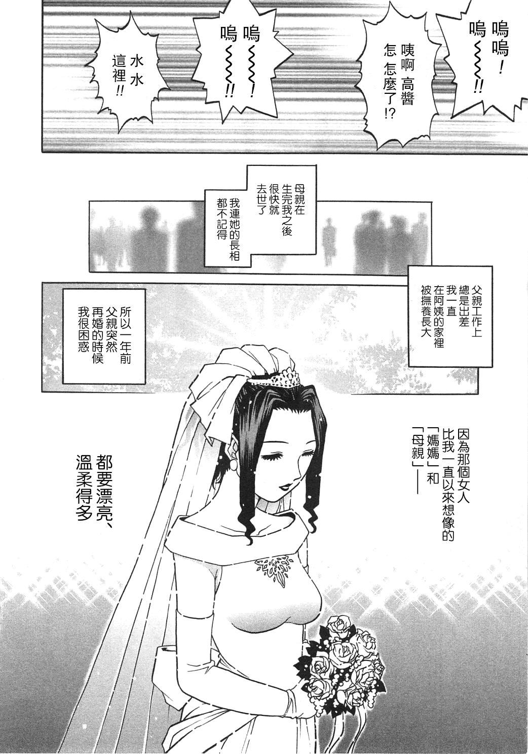 Mama to Yobenakute | 不能叫你媽媽 3