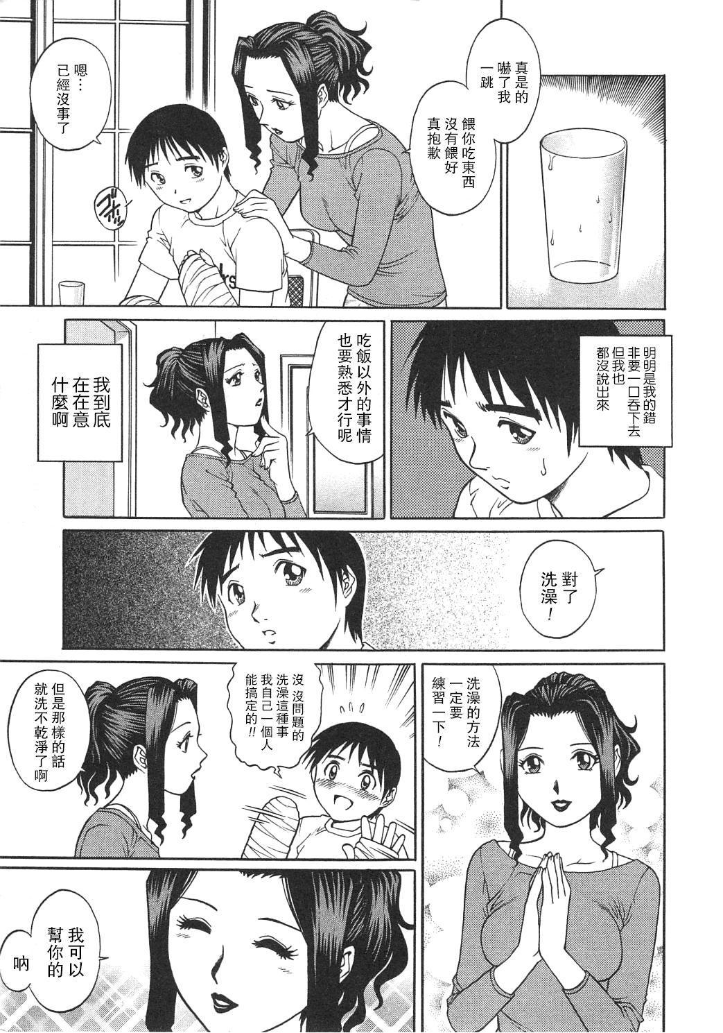 Mama to Yobenakute | 不能叫你媽媽 4