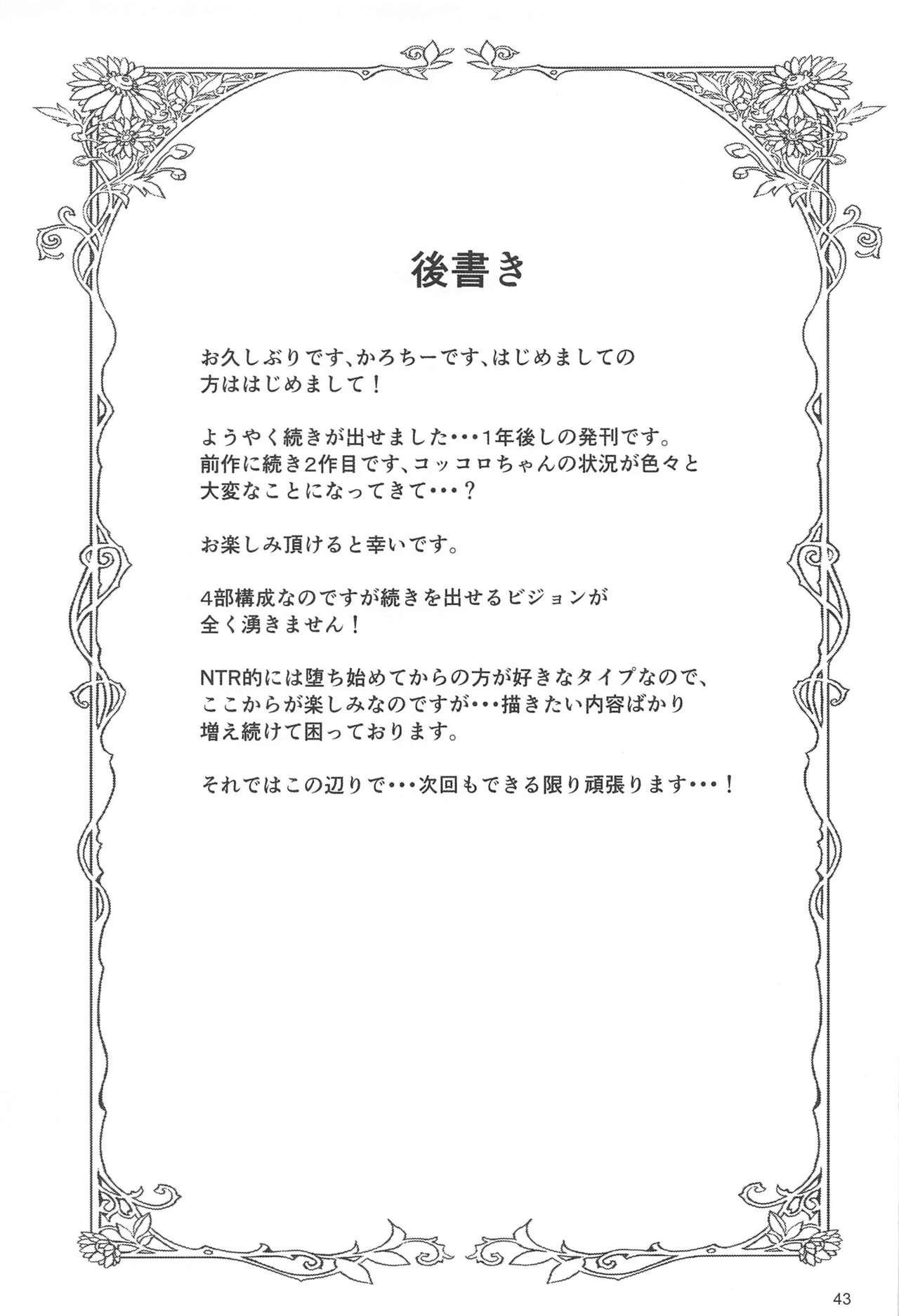 Gomennasai Aruji-sama 2 41