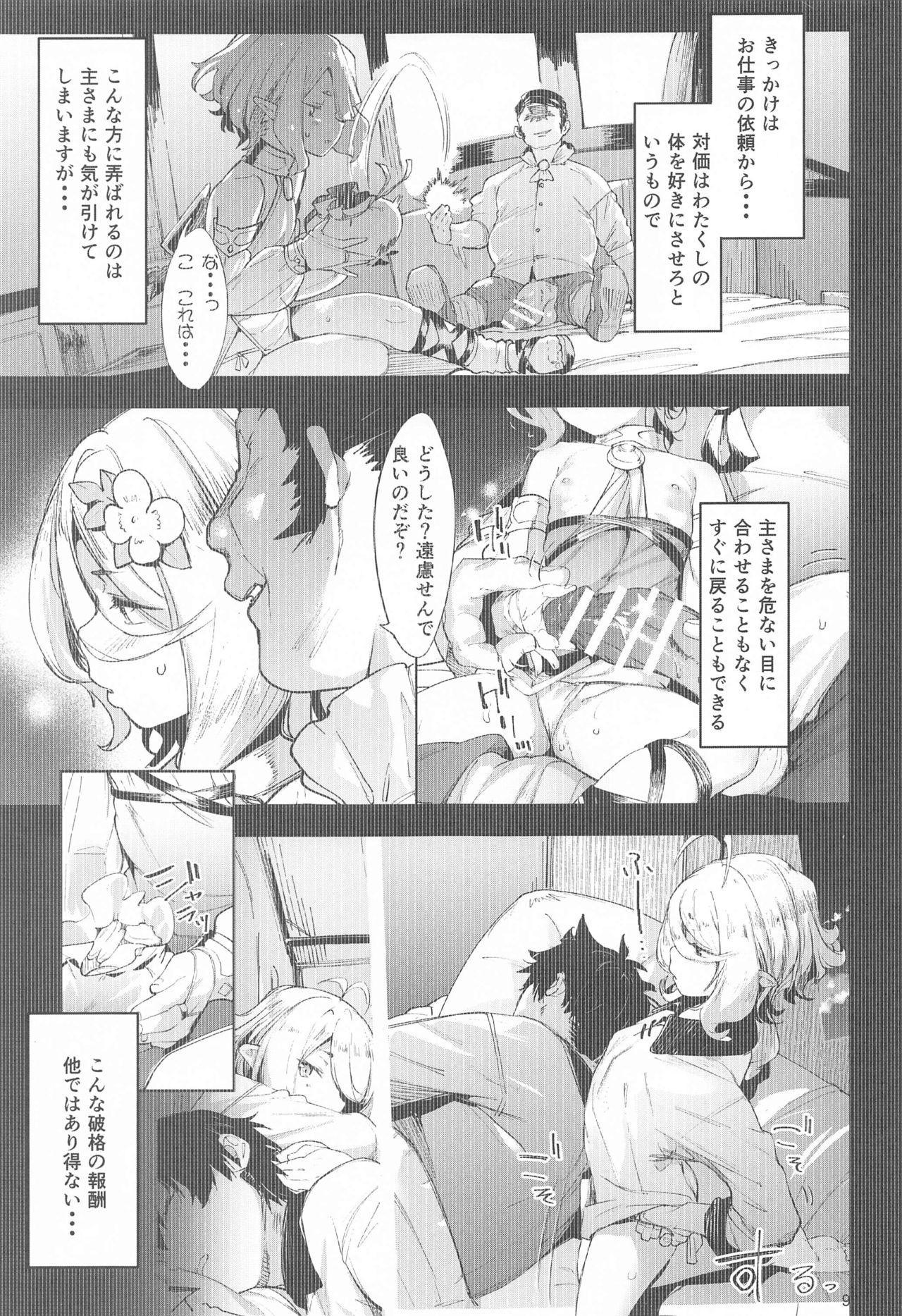 Gomennasai Aruji-sama 2 7