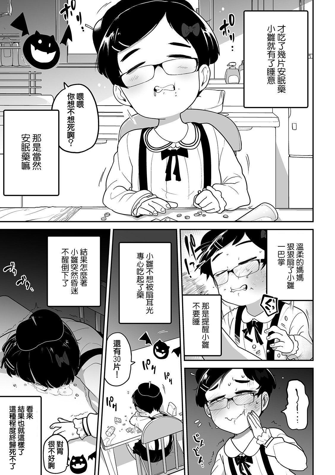 Jisatsu Challenge   自殺挑戰 11