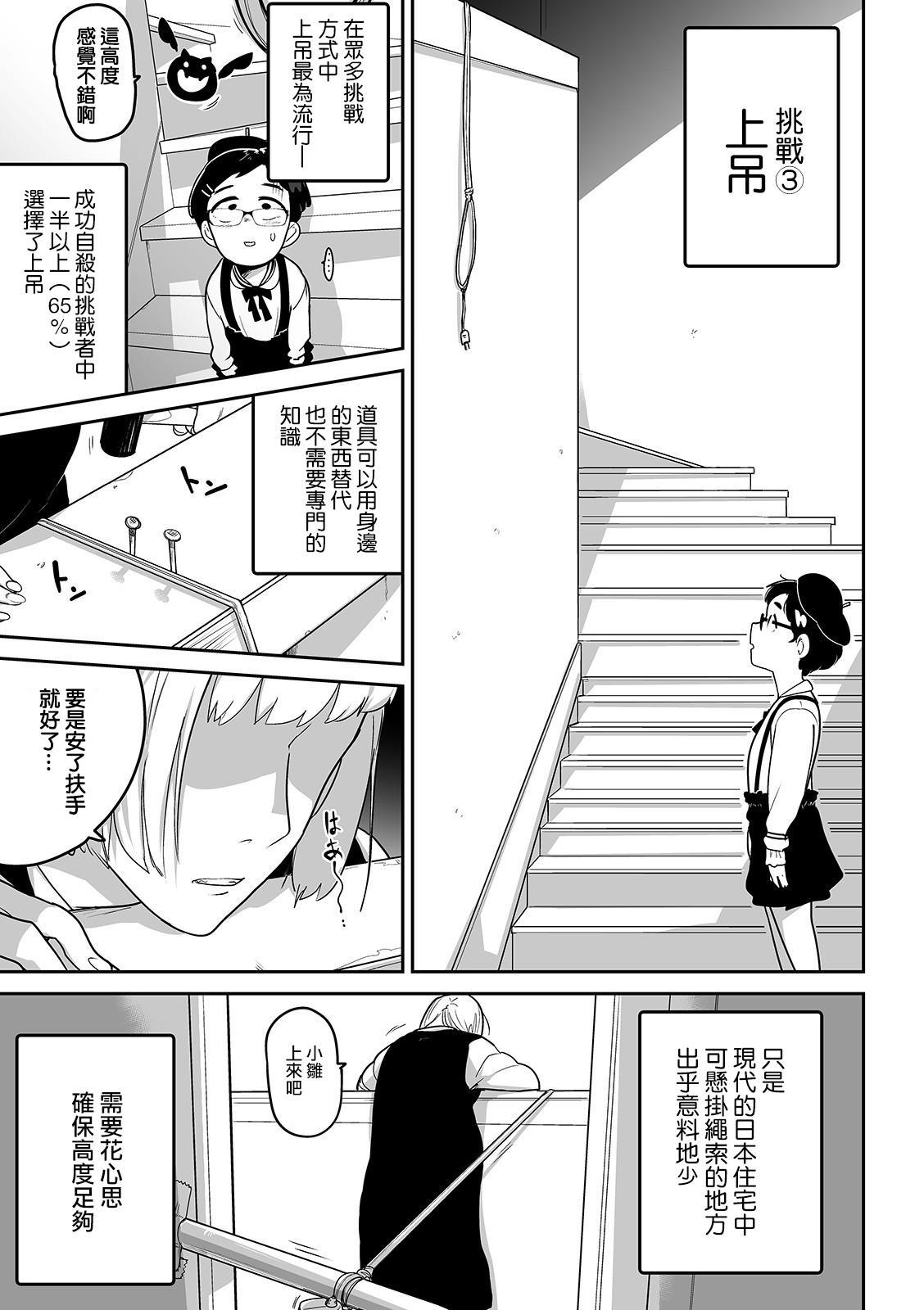 Jisatsu Challenge   自殺挑戰 13