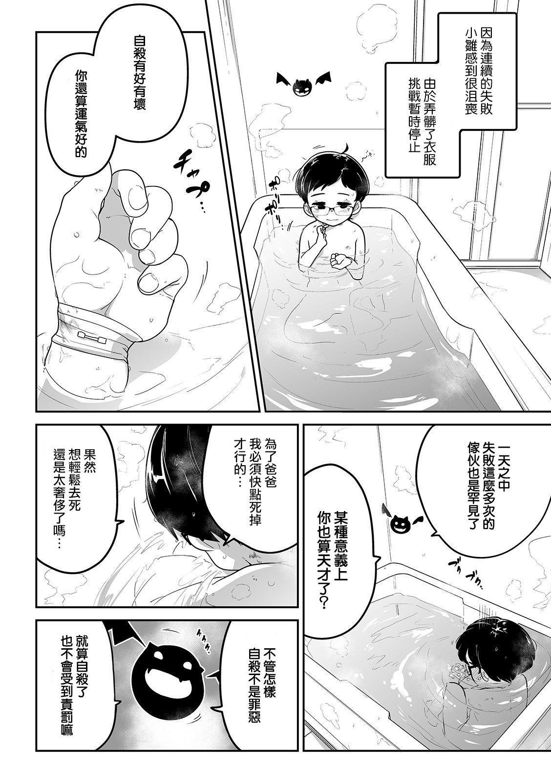 Jisatsu Challenge   自殺挑戰 18