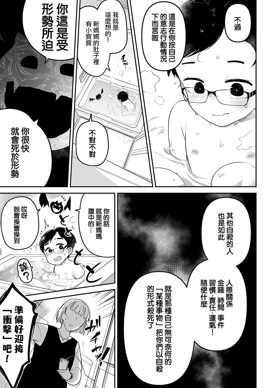 Jisatsu Challenge   自殺挑戰 19