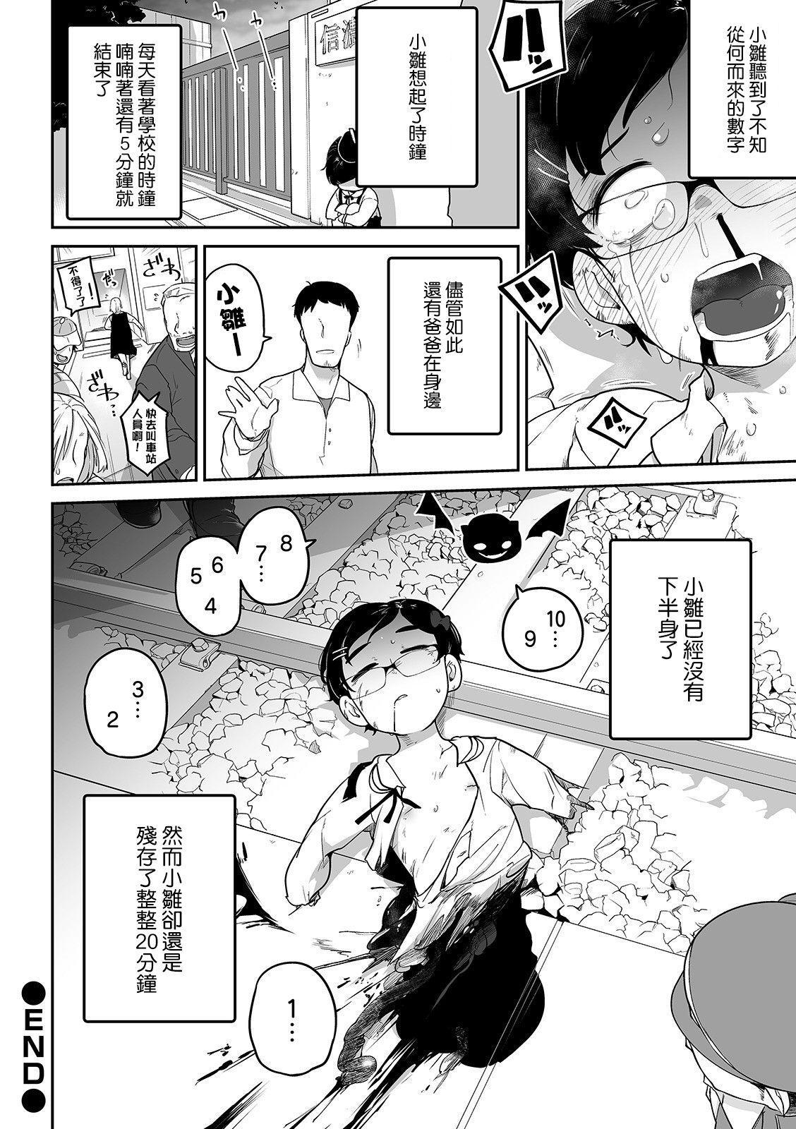 Jisatsu Challenge   自殺挑戰 28