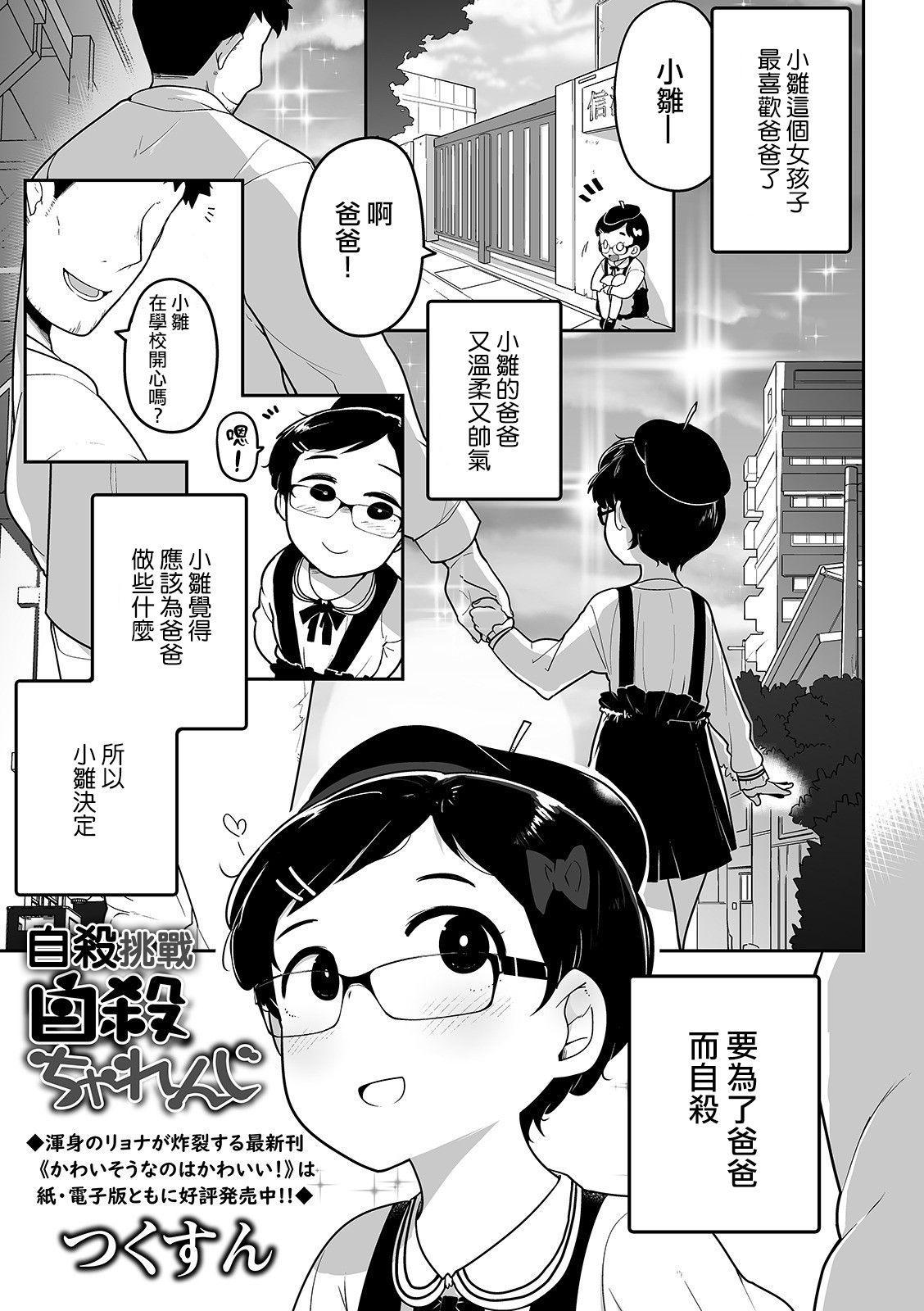 Jisatsu Challenge   自殺挑戰 3
