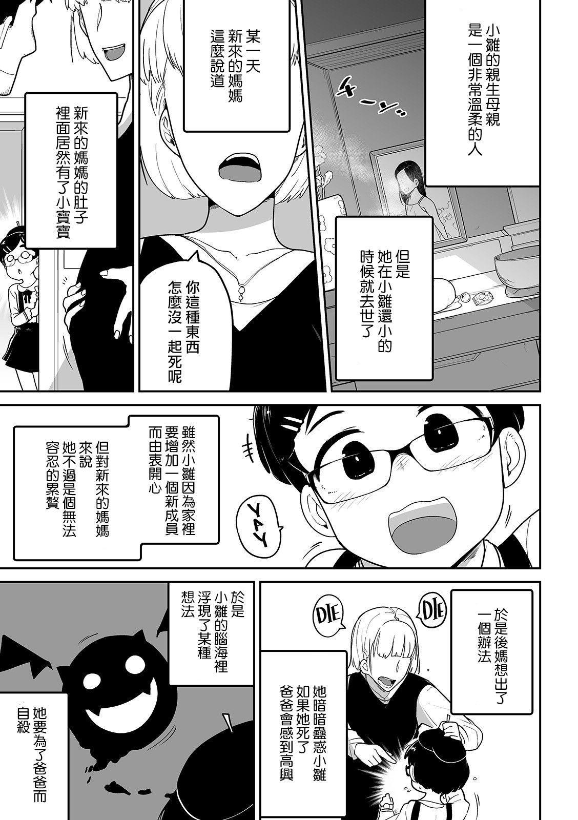 Jisatsu Challenge   自殺挑戰 5