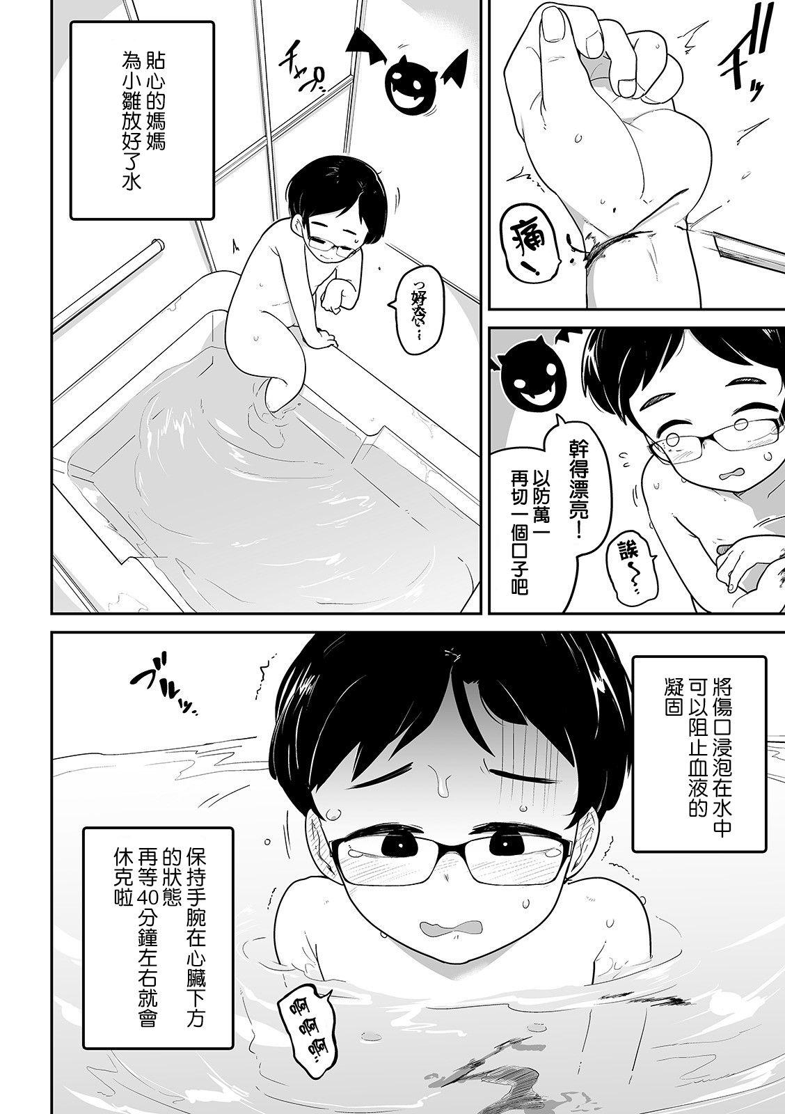 Jisatsu Challenge   自殺挑戰 6