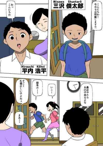 Tsuma ga Musume no Tomodachi to SEX shite ita 3
