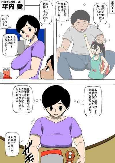Tsuma ga Musume no Tomodachi to SEX shite ita 4