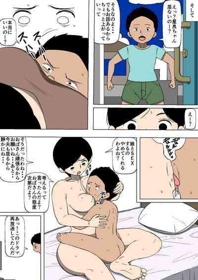 Tsuma ga Musume no Tomodachi to SEX shite ita 8