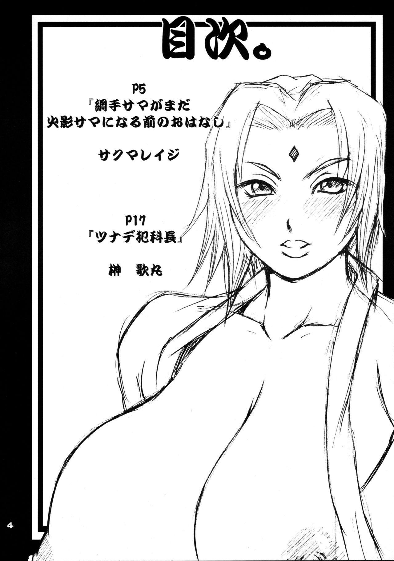 Kubigari Doraku 3