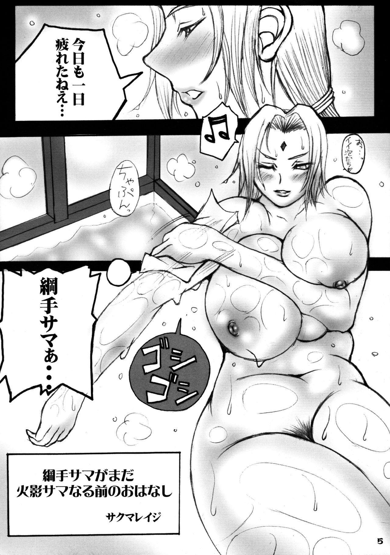 Kubigari Doraku 4