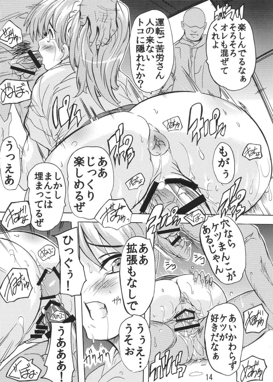 Gachi Drive 13