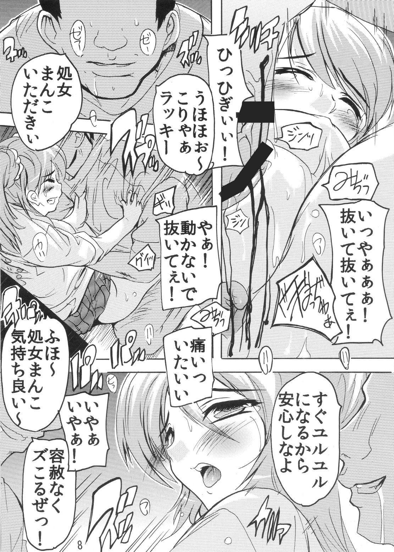 Gachi Drive 7