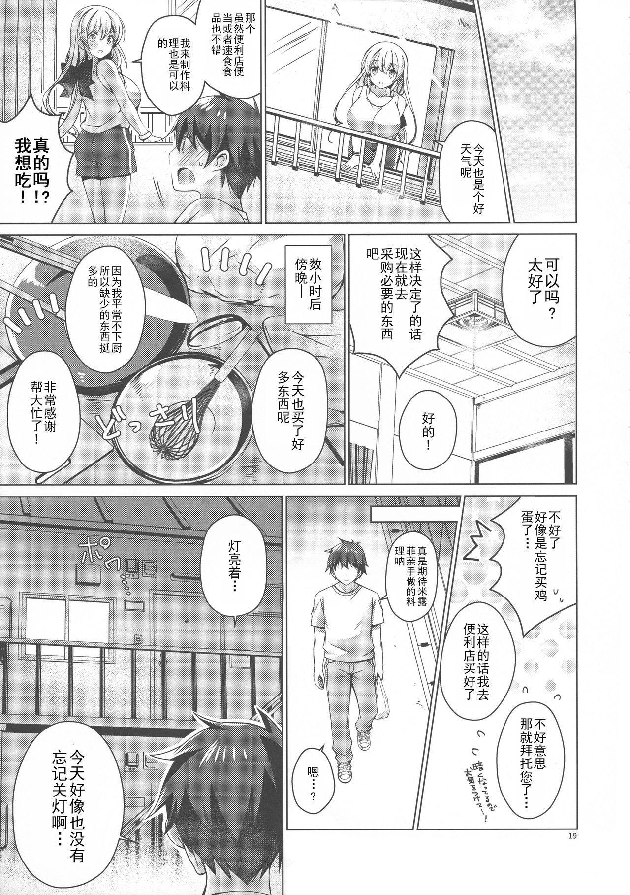Android no Watashi ni Nenryou Hokyuu shite Kudasai 6 17