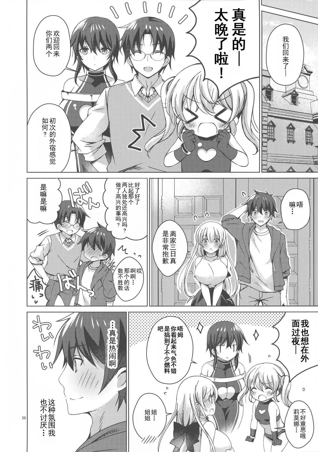 Android no Watashi ni Nenryou Hokyuu shite Kudasai 6 34