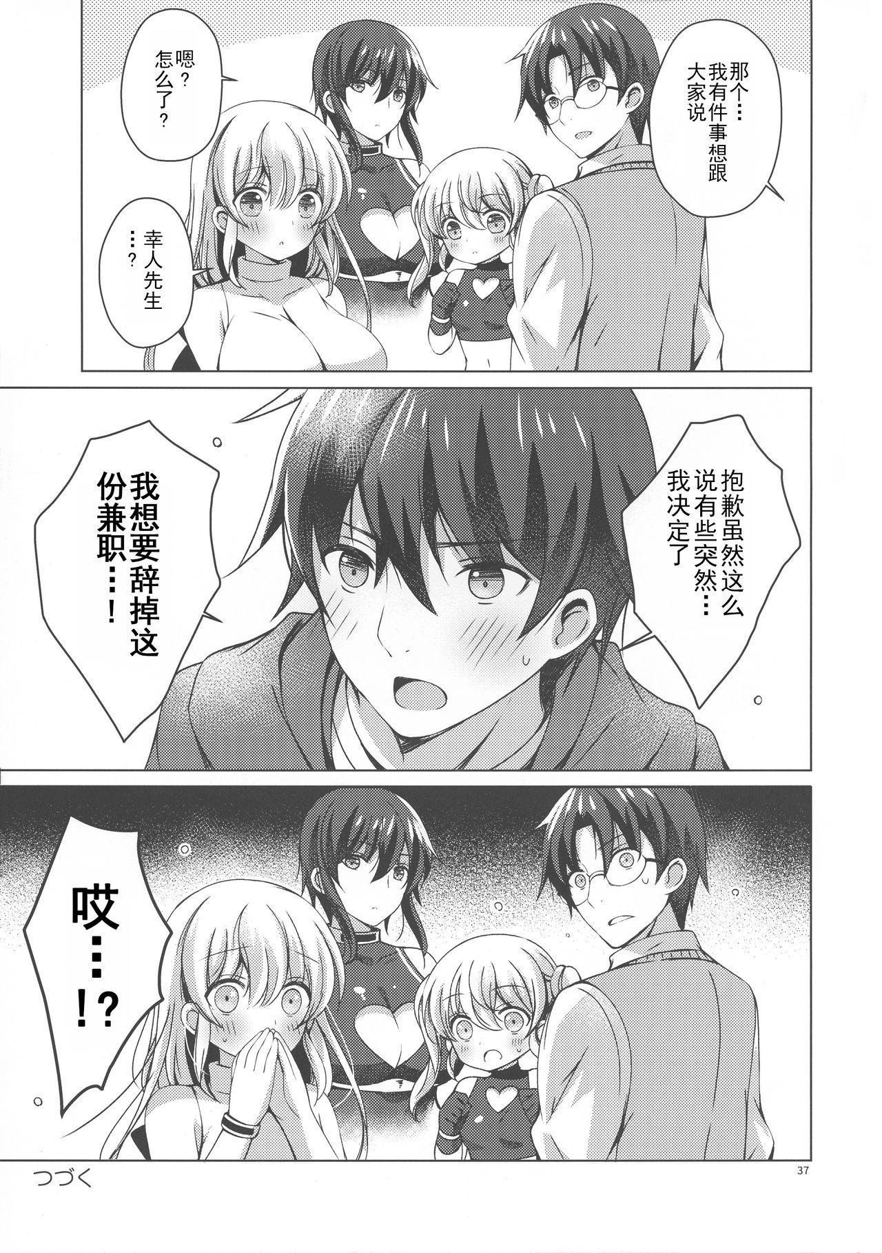 Android no Watashi ni Nenryou Hokyuu shite Kudasai 6 35