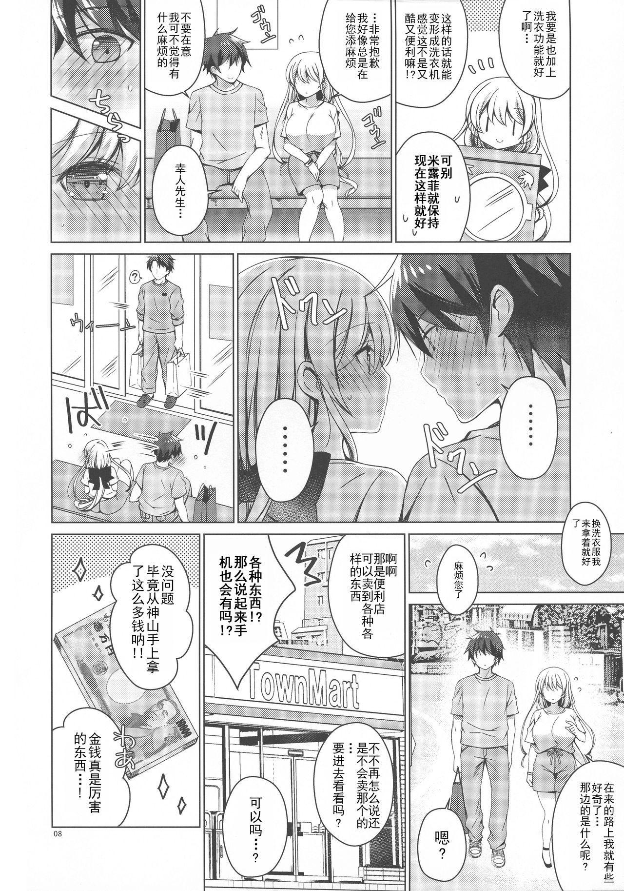 Android no Watashi ni Nenryou Hokyuu shite Kudasai 6 6