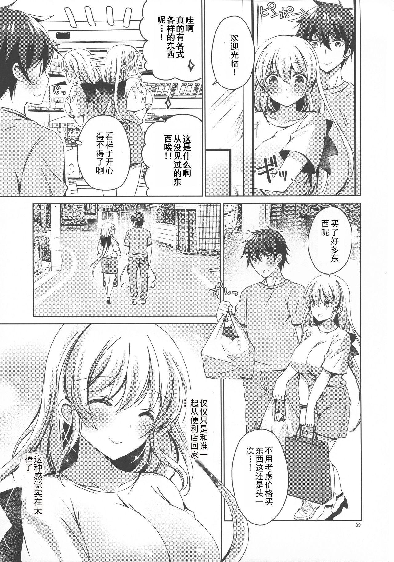 Android no Watashi ni Nenryou Hokyuu shite Kudasai 6 7