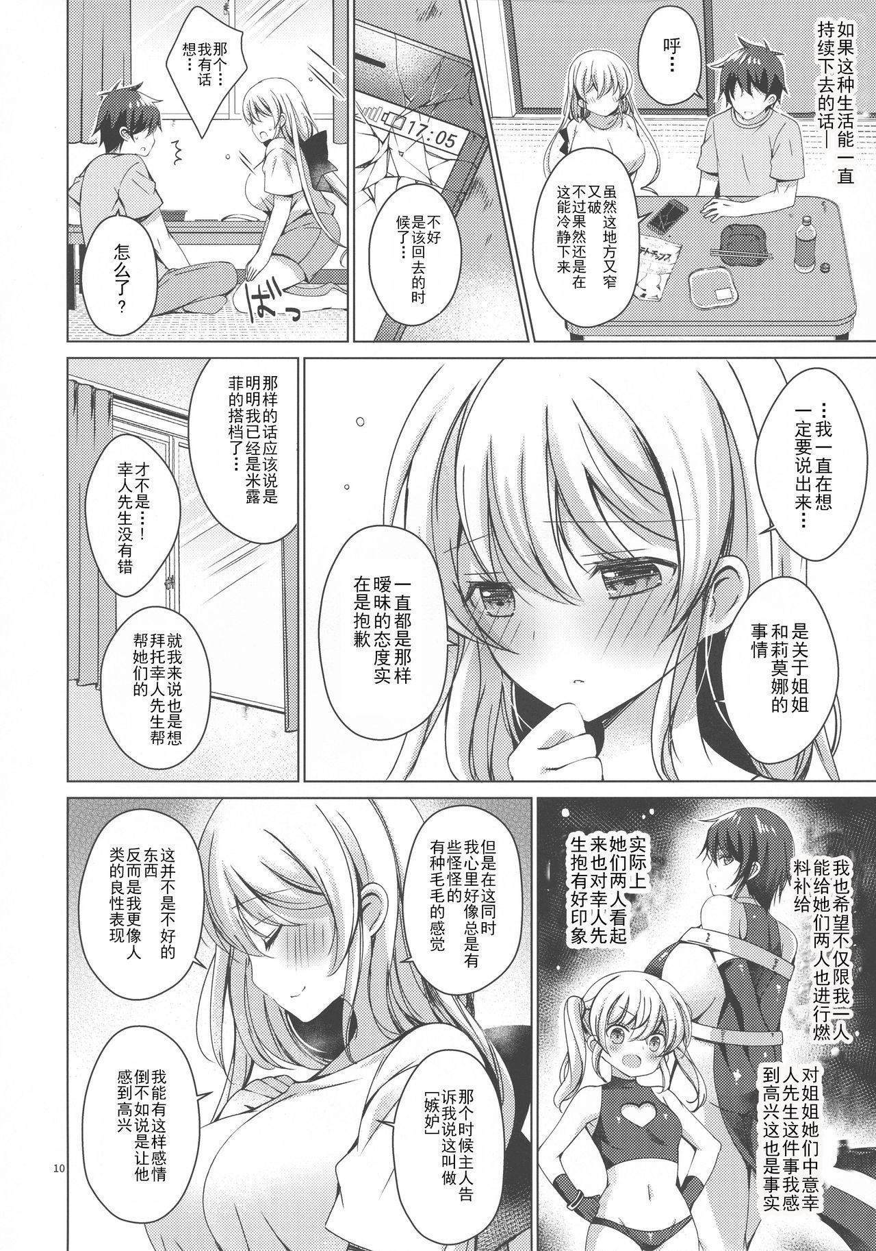 Android no Watashi ni Nenryou Hokyuu shite Kudasai 6 8
