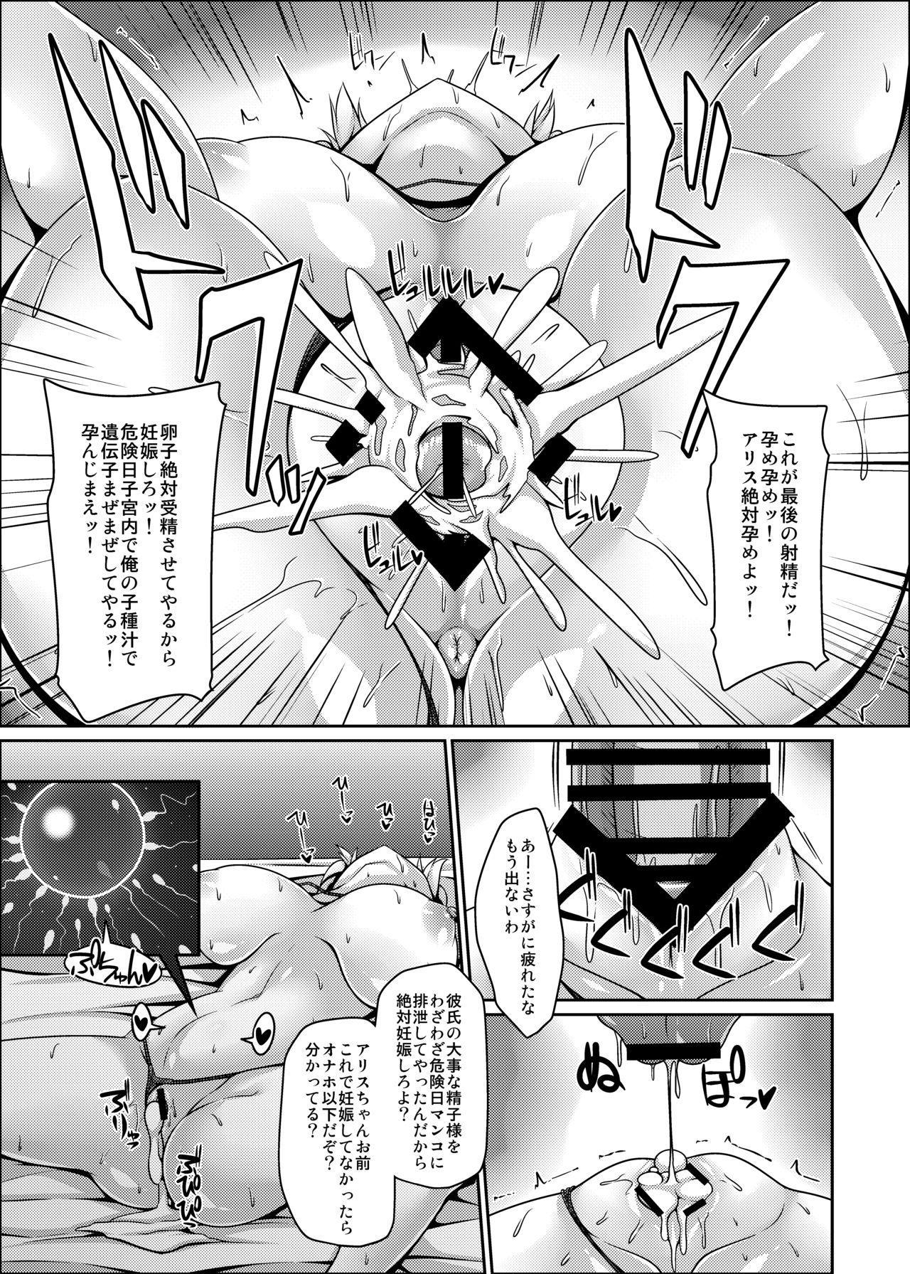 Nagasare Arisu wa Choro Kute Kantan ni Haran jau 25