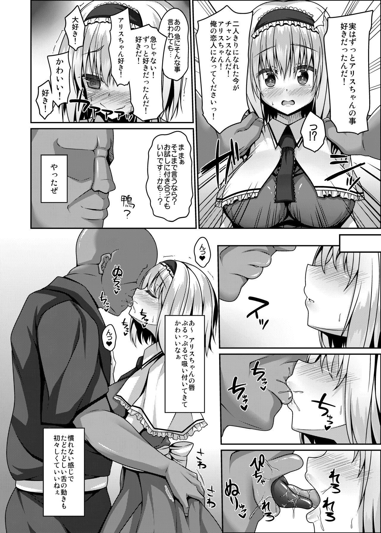 Nagasare Arisu wa Choro Kute Kantan ni Haran jau 4