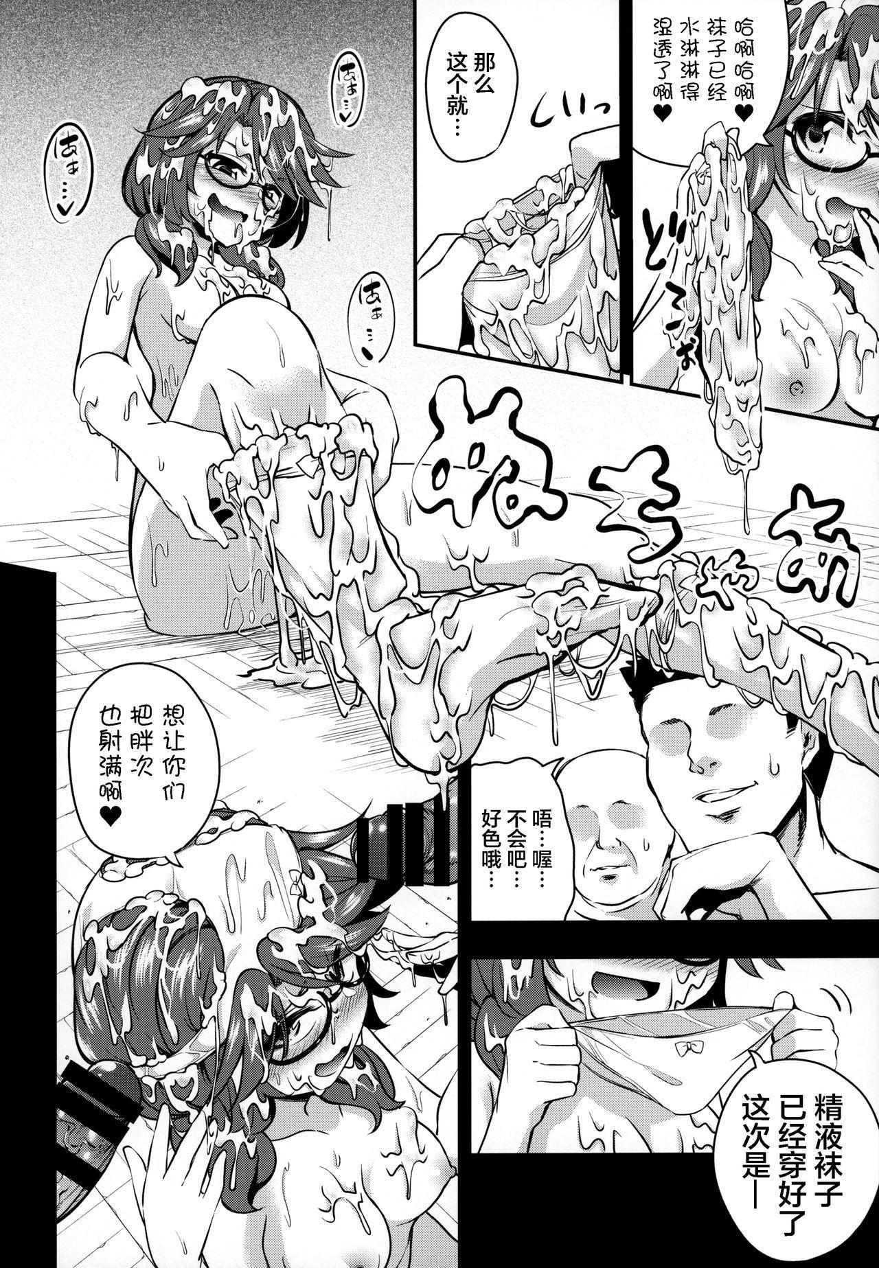 Bukkake Hakudaku Sumireko 12
