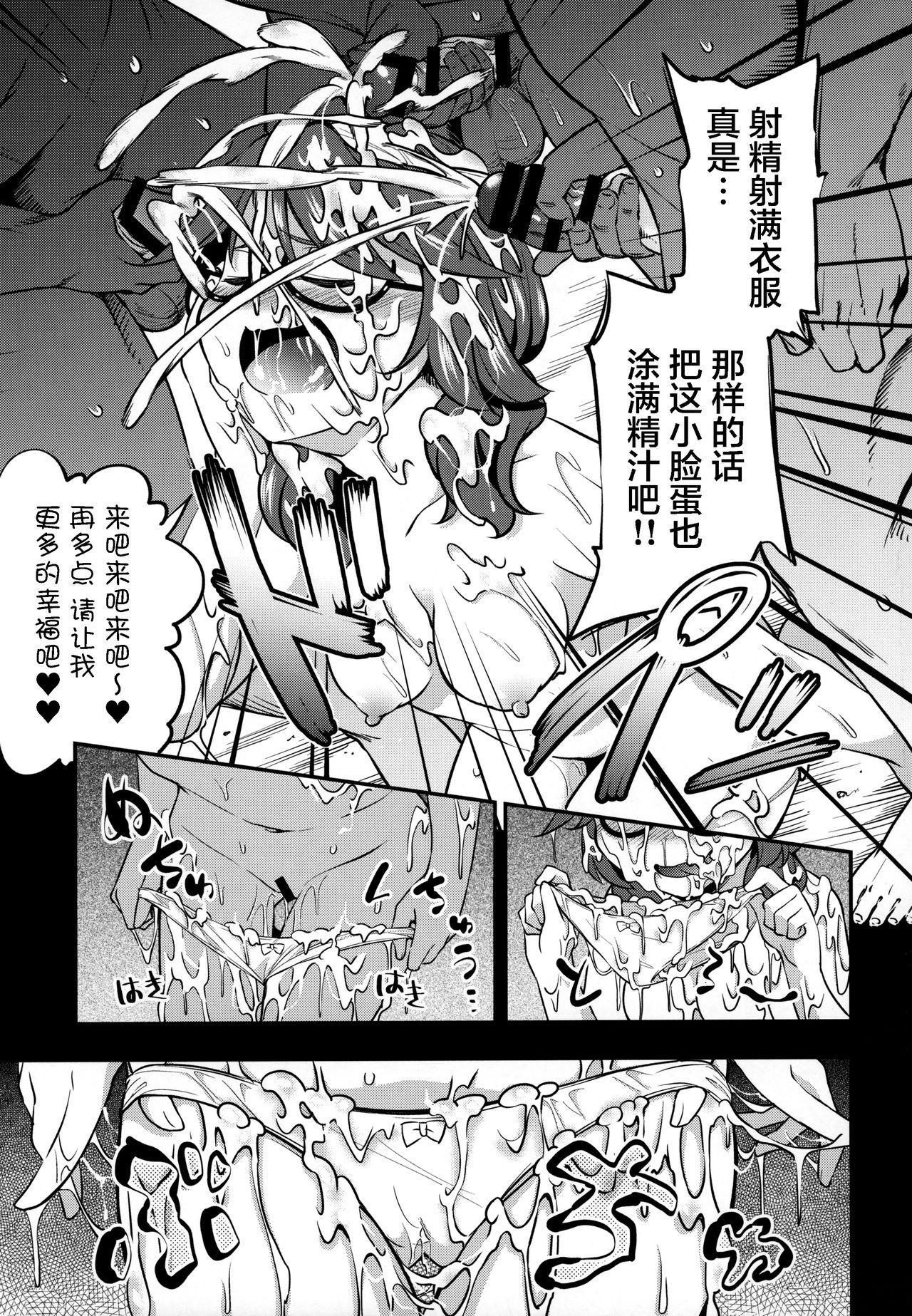 Bukkake Hakudaku Sumireko 13
