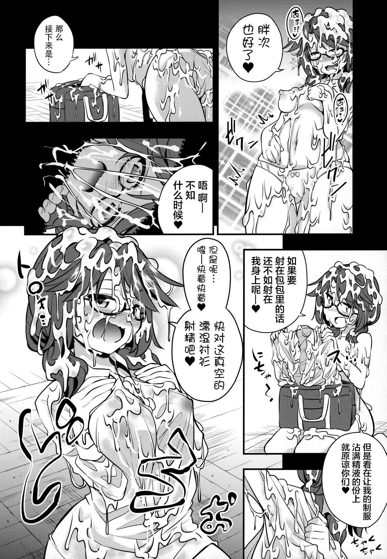 Bukkake Hakudaku Sumireko 14