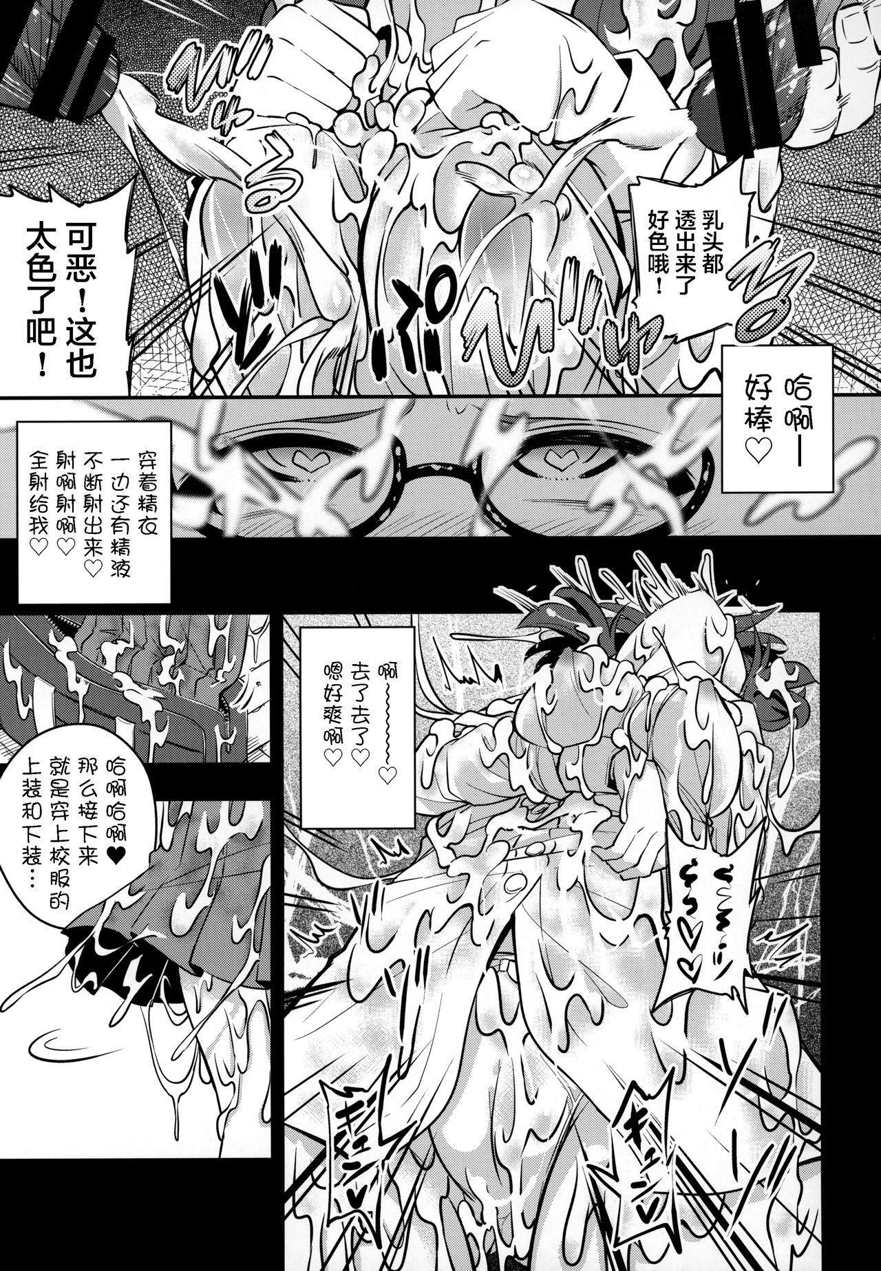 Bukkake Hakudaku Sumireko 15